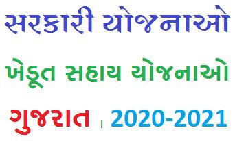i khedut sahay yojana Registration Form, Doccuments, Status, List, Eligibility, Benefits and All Information