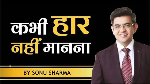 Sonu Sharma Quotes in Hindi
