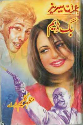 ebooks pdf free download Big Dam Imran Series by Mazhar Kaleem