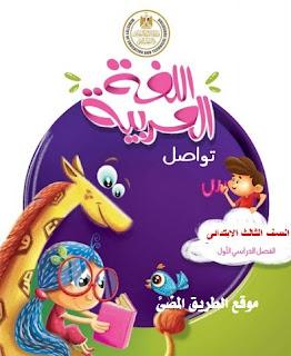 كتاب لغة عربية الصف الثالث الابتدائي الترم الاول 2021