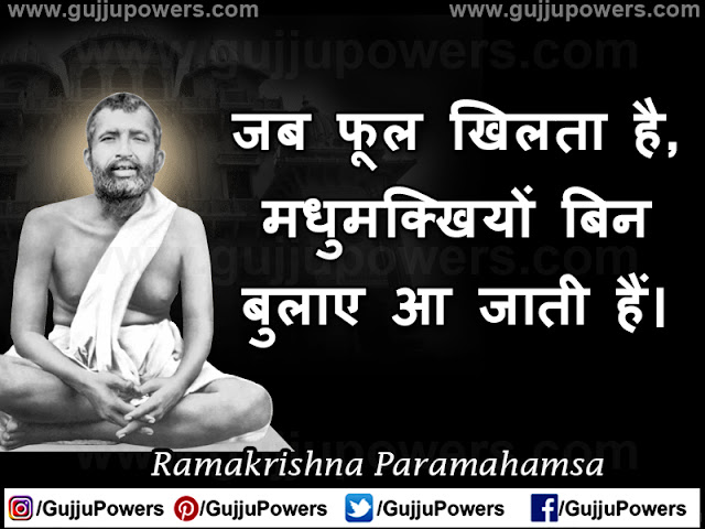 ram krishna paramhans in hindi