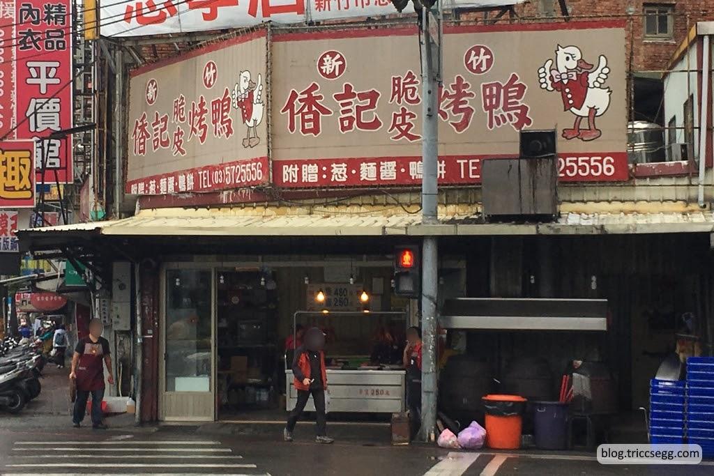 香記烤鴨(1).jpg