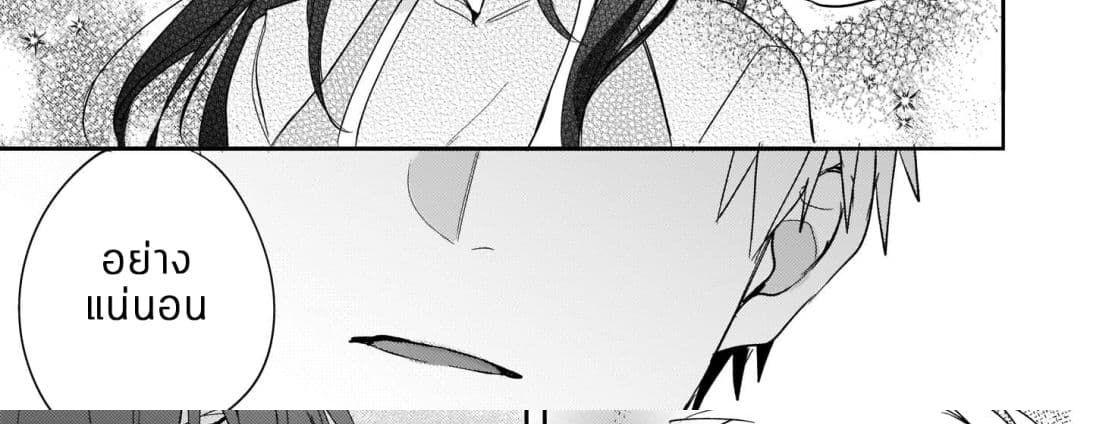 อ่านการ์ตูน Skill Daidokoro Shoukan wa Sugoi! Isekai de Gohan Tsukutte Point Tamemasu ตอนที่ 7 หน้าที่ 78