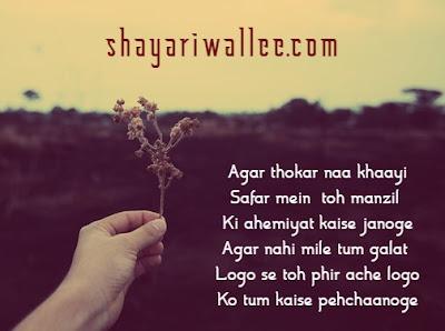 josh bhari shayari in hindi