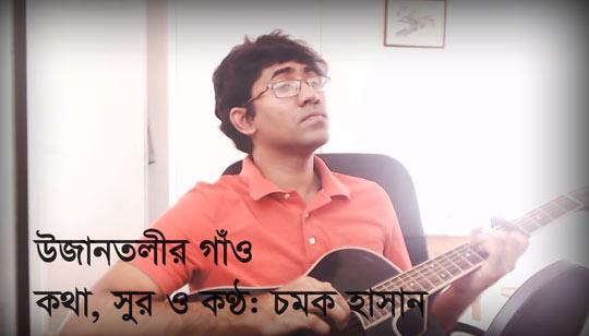 Ujantolir Gao Lyrics by Chamok Hasan