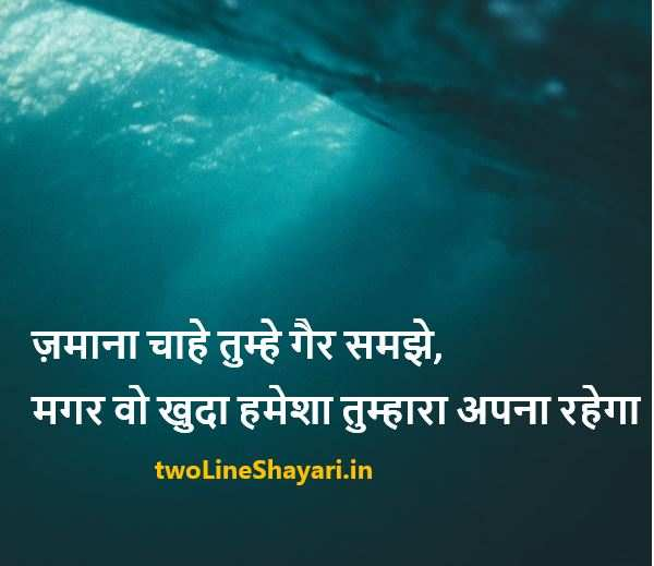 best shayari in hindi on life with images download, best shayari images on life