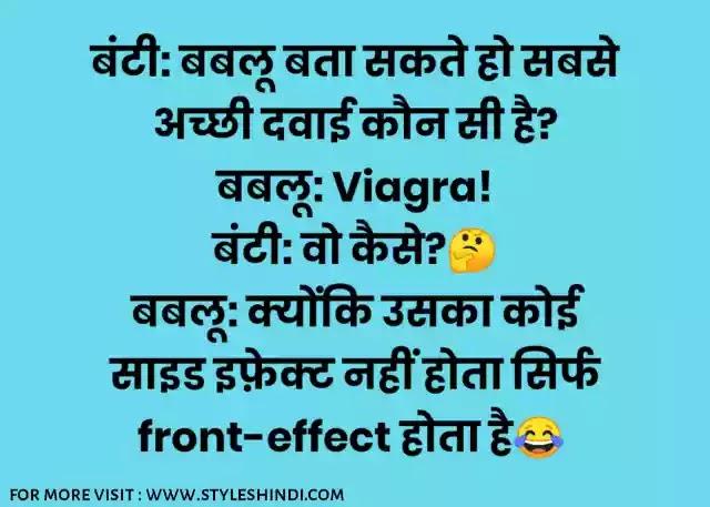 Latest Non Veg Jokes in Hindi 2021
