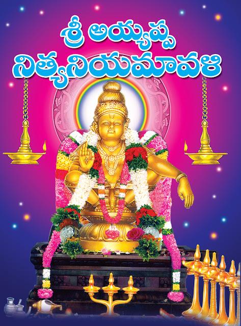 శ్రీ అయ్యప్ప నిత్యనియమావళి  | Sri Ayyappa Nitya Niyamavali | GRANTHANIDHI | MOHANPUBLICATIONS | bhaktipustakalu