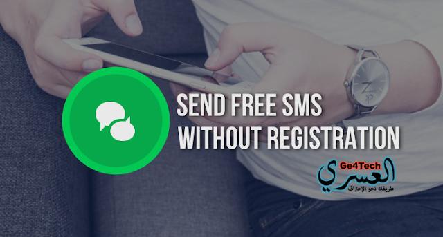 إرسال رسائل نصية SMS مجانا غير محدودة لجميع دول العالم وبرقم مجهول !
