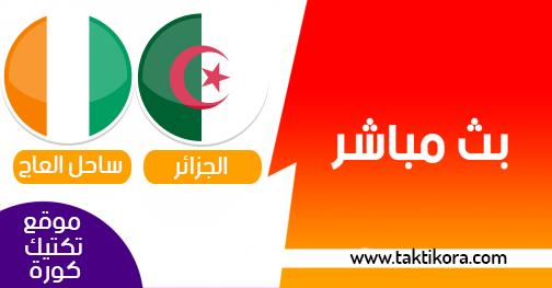 مشاهدة مباراة الجزائر وكوت ديفوار بث مباشر 11-07-2019 كأس الأمم الأفريقية