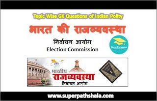 निर्वाचन आयोग GK Questions SET 3