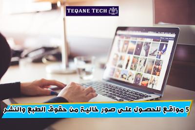 الحصول علي 5 مواقع للصور المجانيه بدون حقوق طبع ونشر وبجوده عاليه 2020