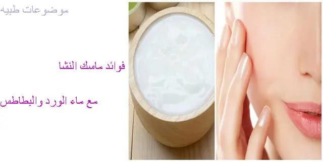 خلطة الحليب والنشا وماء الورد للوجه-خلطة النشا والحليب للوجه-قوائد النشا والحليب للوجه
