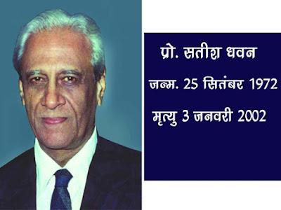 सतीश धवन के बारे में जानकारी भारतीय रॉकेट वैज्ञानिक |प्रोफ़ेसर सतीश धवन (1972-1984) | Satish Dhawan