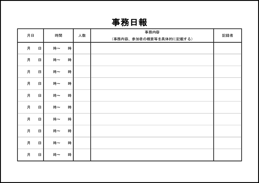 事務日報 026