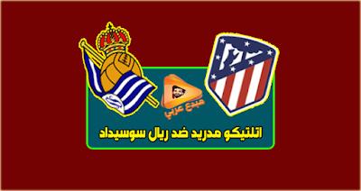 موعد مباراة أتلتيكو مدريد القادمة ضد ريال سوسيداد والقنوات الناقلة - الدوري الأسباني