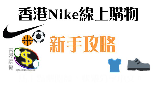香港Nike完整購物攻略及重要注意事項
