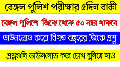 WB Police Constable Question Download 2018