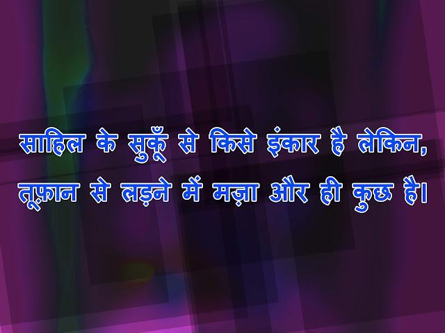 motivational hindi good morning images