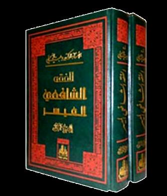 Imam pdf syafii fiqih kitab