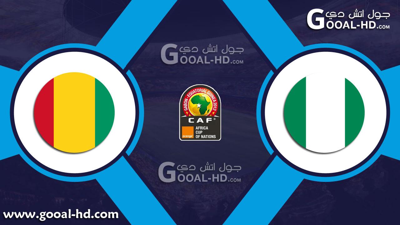 نيجيريا وغينيا بث مباشر