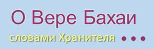Баннер о Вере Бахаи