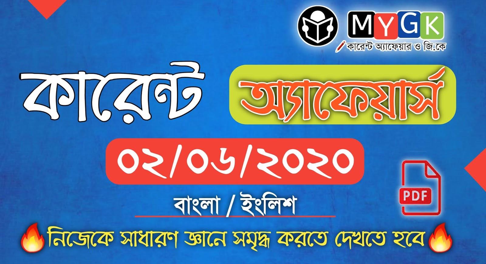 কারেন্ট অ্যাফেয়ার্স - ০৩ জুন ২০২০॥ Current Affairs in Bengali Pdf - 03 june 2020