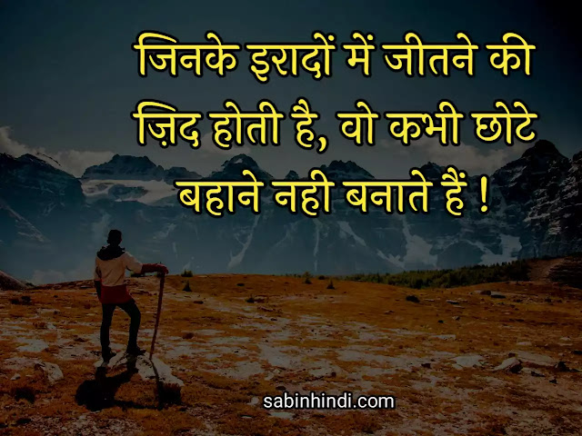 great-thoughts-in-hindi-with-meaning