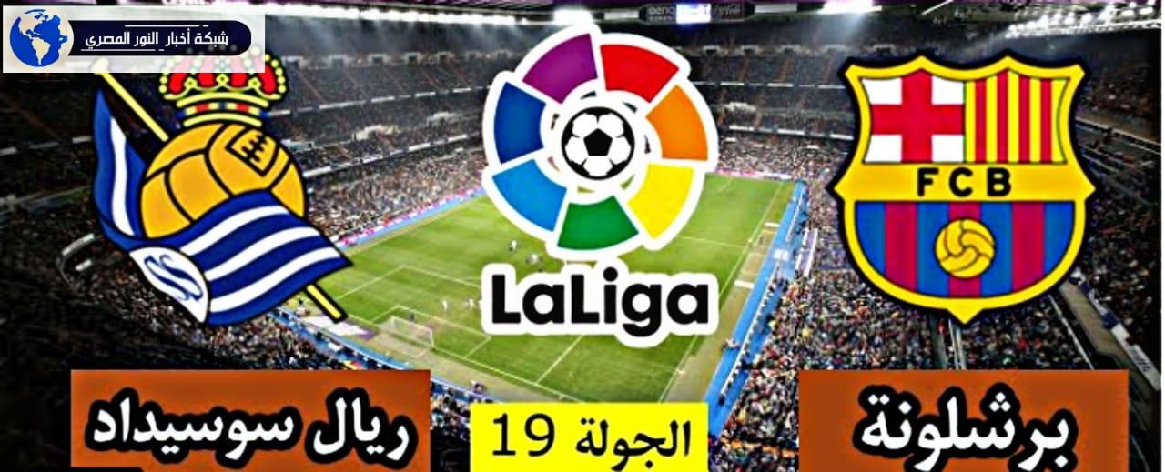 الأن بجودة عالية HD يلا شوت حصري الجديد | مباراة برشلونة و ريال سوسيداد اليوم 16-12-2021 لايف في الدوري الأسباني بث مباشر الان