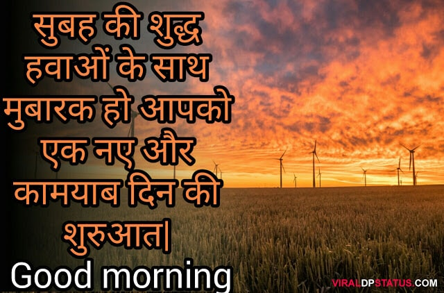 subha ki hava good morning vichar