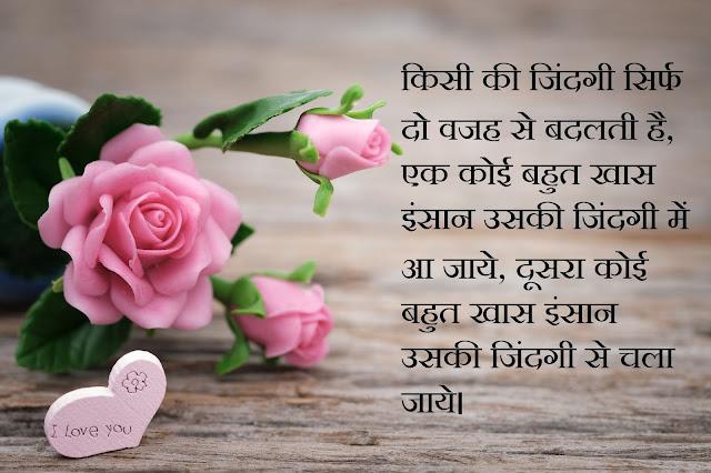 Love Quotes In Hindi | सबसे अच्छे लव कोट्स हिन्दी में