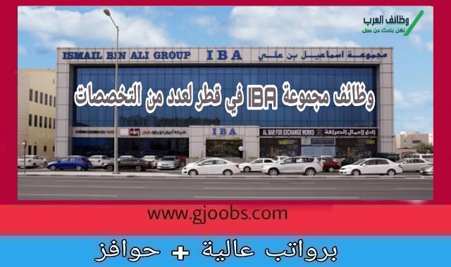 وظائف مجموعة أسماعيل بن علي IBA في قطر لعدد من التخصصات