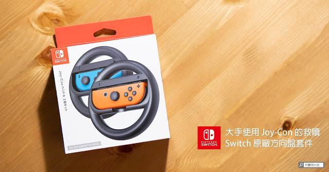 Nintendo Switch Joy-Con Wheel Pair 原廠方向盤套件