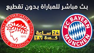 موعد مباراة بايرن ميونخ واوليمبياكوس بث مباشر بتاريخ 06-11-2019 دوري أبطال أوروبا