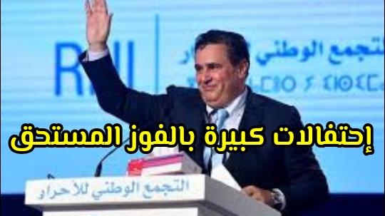 عاجل ... السيد عزيز أخنوش رئيسا جديدا للحكومة المغربية
