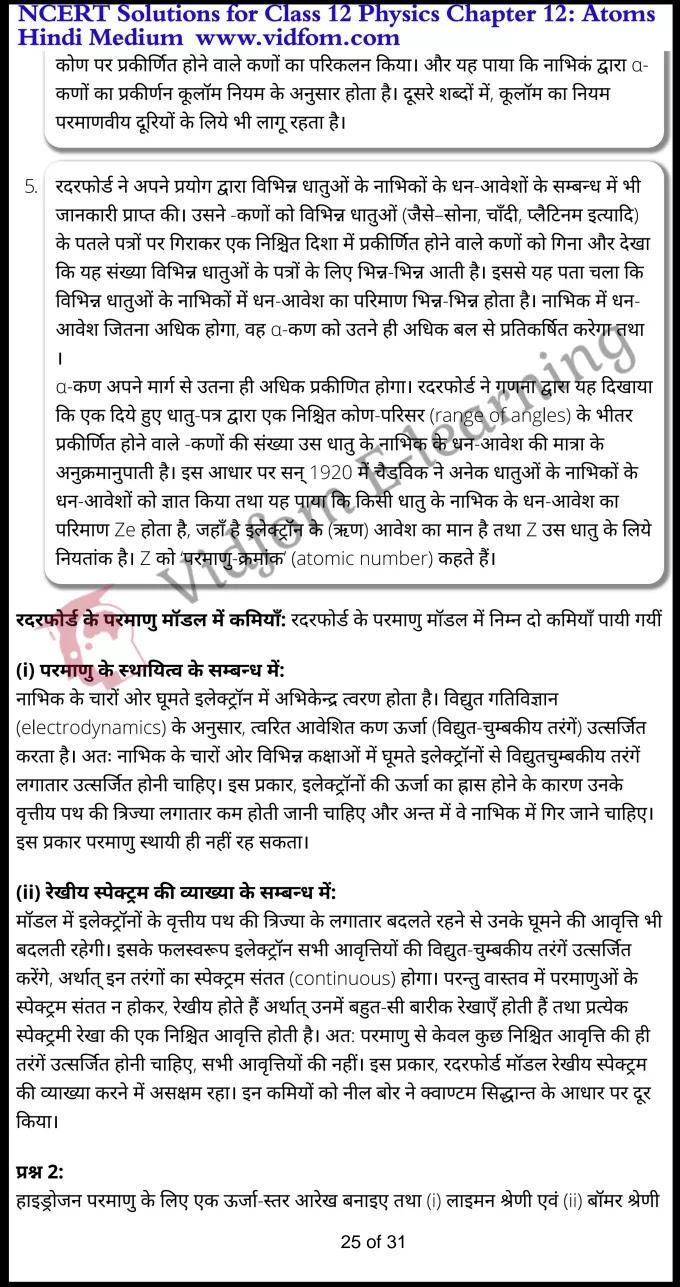 class 12 physics chapter 12 light hindi medium 25
