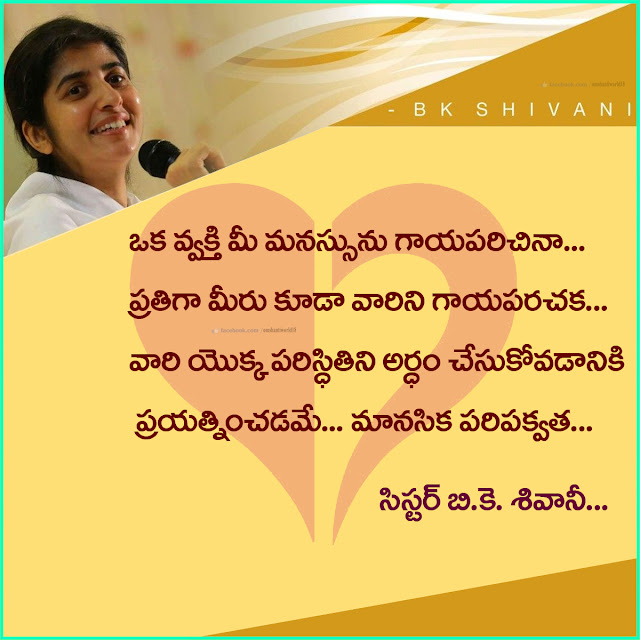 BK Shivani Telugu Quotes