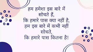 Motivational Status In Hindi 2 Line, Motivational Status In Hindi