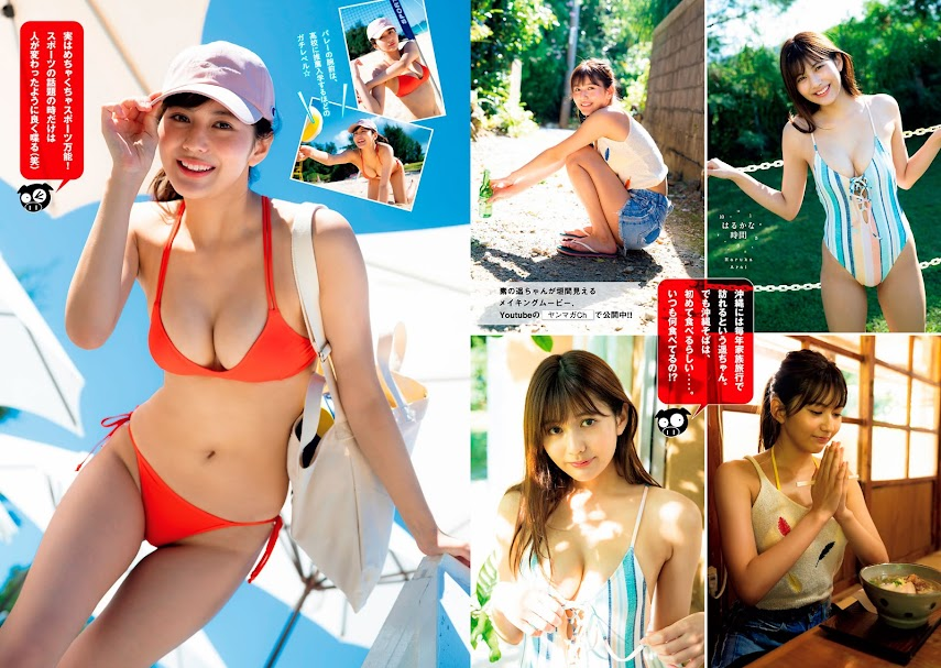 [Young Magazine] 2021 No.01 新井遥 竹内月音