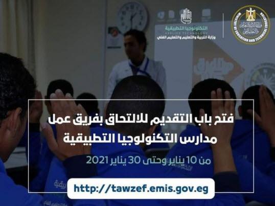 اعلان وظائف وزارة التربية والتعليم بمدارس التكنولوجيا التطبيقية - لكافة المؤهلات والتقديم من 10 الى 30 يناير 2021