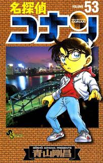 名探偵コナン コミック 第53巻 | 青山剛昌 Gosho Aoyama |  Detective Conan Volumes