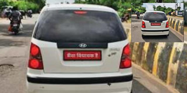 CAR की नंबर प्लेट पर लिखा 'भैया विधायक हैं'
