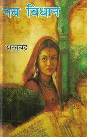 Nav-Vidhan