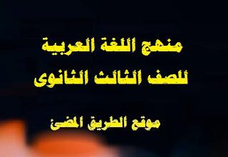 تعرف على منهج اللغة العربية للصف الثالث الثانوى