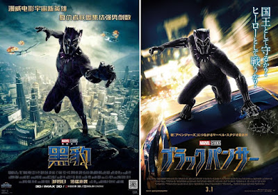Marvel's Black Panther International Movie Posters