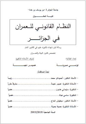أطروحة دكتوراه: النظام القانوني للعمران في الجزائر PDF