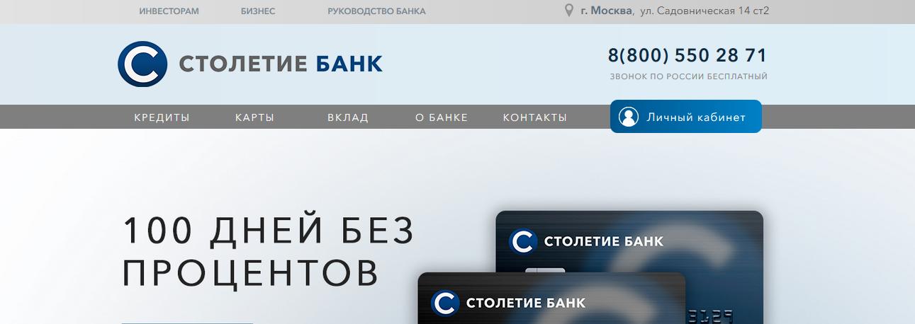 «BNP PARIBAS» – stoletie-kb.ru Отзывы, развод на деньги, лохотрон