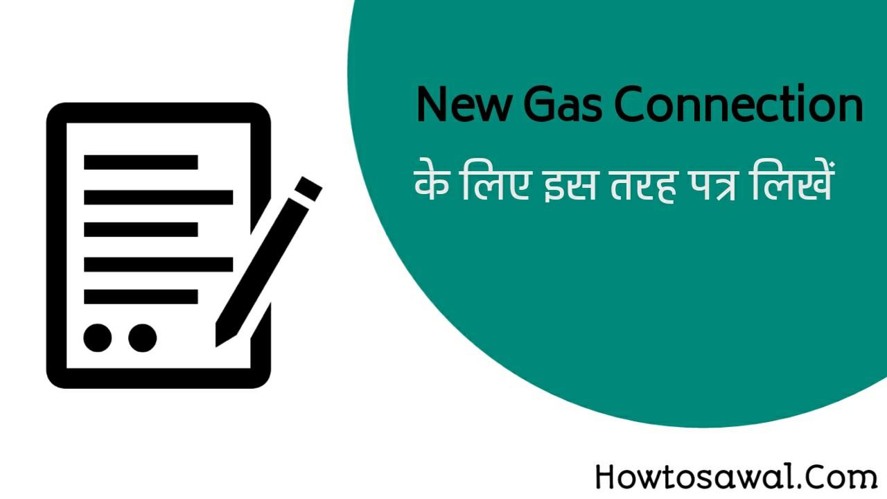 naya gas connection ke liye application letter in hindi howtosawal.com
