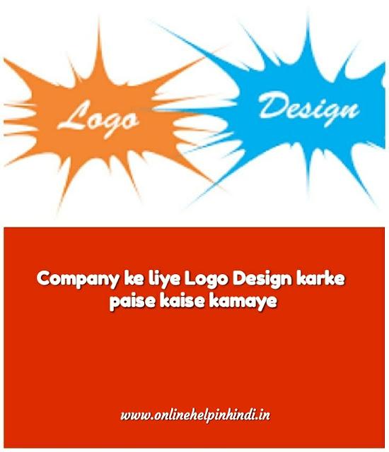 Company-Ke-Liye-Logos-Design-Karke-Paisa-Kamaye-Jaankari-Hindi Me