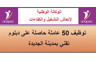alwadifa-vaw-maroc-emploi-public-maroc-anapec